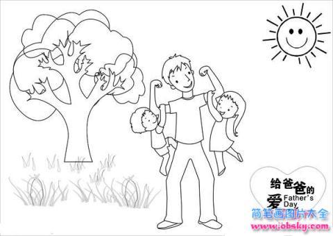 感恩父亲节简笔画图片 给爸爸的爱 简笔画网