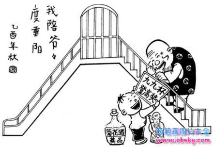 重阳节简笔画图片大全:我陪爷爷度重阳
