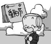 怎么画重阳节节日简笔画的教程