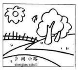 如何画风景:乡间小路简笔画