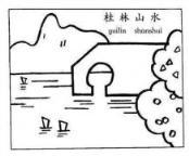 如何画桂林山水:象鼻山简笔画