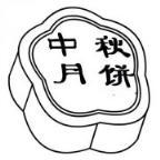怎么画小学生中秋月饼简笔画的教程
