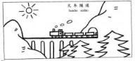 如何画幼儿风景:火车过隧道简笔画