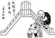 怎么画重阳节:我陪爷爷度重阳简笔画的教程