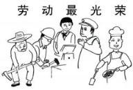 怎么画儿童五一劳动节:劳动最光荣简笔画的教程