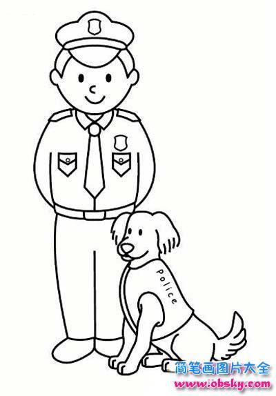警察与警犬简笔画图片 警察 儿童简笔画图片大全