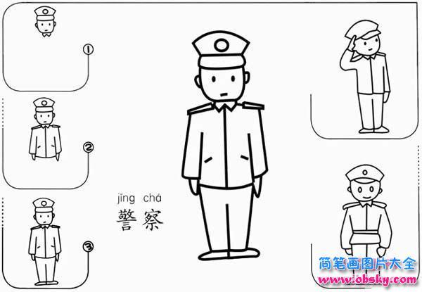 警察简笔画教程步骤图大全 怎么画警察 警察 儿童简笔画图片大全