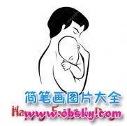 父亲节主题简笔画图片:爸爸抱着孩子