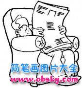 爸爸坐沙发上看报纸简笔画图片