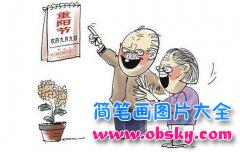 彩色重阳节简笔画图片:开心的爷爷奶奶