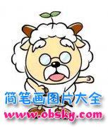 彩色慢羊羊简笔画图片