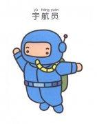 儿童彩色宇航员简笔画图片