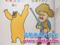 熊出没人物简笔画图片大全:熊二和光头强