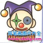 彩色小丑头饰简笔画图片