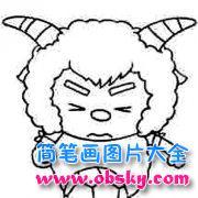 生气的沸羊羊简笔画图片