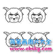 各种表情的沸羊羊头像简笔画图片大全